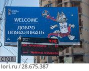 Купить «Плакат добро пожаловать на ЧМ по футболу в Волгограде», фото № 28675387, снято 22 июня 2018 г. (c) Владимир Казанков / Фотобанк Лори