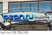 Купить «Пункт доставки и выдачи товаров интернет-магазина Озон (Ozon.ru) в Санкт-Петербурге. Вывеска», фото № 28750339, снято 13 июля 2018 г. (c) Светлана Колобова / Фотобанк Лори