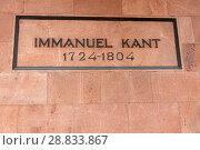 Купить «Immanuel Kant. Надпись над могилой Иммануила Канта. Калининград», эксклюзивное фото № 28833867, снято 13 июля 2018 г. (c) Александр Щепин / Фотобанк Лори