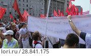 Купить «Agreed meeting against raising», видеоролик № 28841175, снято 28 июля 2018 г. (c) Потийко Сергей / Фотобанк Лори