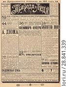 """Купить «Реклама подписки на 1913 год в журнале """"Русский паломник"""" на художественную литературу. Иллюстрация из журнала """"Русский паломник"""" 1912 года», иллюстрация № 28841339 (c) Макаров Алексей / Фотобанк Лори"""