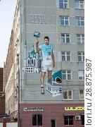 Купить «Графити на стене здания. Казань», фото № 28875987, снято 20 июня 2018 г. (c) Владимир Макеев / Фотобанк Лори