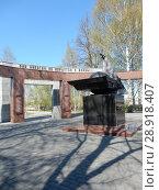 Купить «Памятник воинам-интернационалистам, погибшим в Афганистане и других «горячих» точках планеты с 1956 по 2006 годы. Город Тверь», эксклюзивное фото № 28918407, снято 1 мая 2016 г. (c) lana1501 / Фотобанк Лори
