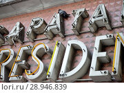 Купить «Lisbon, Portugal, Broken neon letters and a dove in Lisbon», фото № 28946839, снято 29 июля 2016 г. (c) Caro Photoagency / Фотобанк Лори