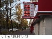 Купить «Табло обмена валюты доллара США и евро», фото № 28991443, снято 26 августа 2018 г. (c) Victoria Demidova / Фотобанк Лори