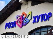 Купить «Rosa Khutor, Russia - June 1. 2018. emblem resorts on facade of hotel building», фото № 29059815, снято 1 июня 2018 г. (c) Володина Ольга / Фотобанк Лори