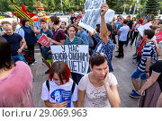 Купить «Opposition protest against raising the retirement age», фото № 29069963, снято 9 сентября 2018 г. (c) FotograFF / Фотобанк Лори