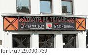 Купить «Театр на Таганке. Верхняя Радищевская улица. Москва», фото № 29090739, снято 2 сентября 2018 г. (c) Екатерина Овсянникова / Фотобанк Лори