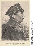 Купить «Адмирал Павел Степанович Нахимов», фото № 29091707, снято 5 июля 2020 г. (c) Retro / Фотобанк Лори
