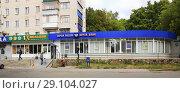 Купить «Почта банк Липецк», фото № 29104027, снято 17 сентября 2018 г. (c) Евгений Будюкин / Фотобанк Лори