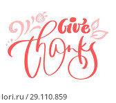 Купить «Give Thanks Friendship Family Positive quote thanksgiving day lettering. Calligraphy greeting card or poster graphic design typography element. Hand written vector postcard», иллюстрация № 29110859 (c) Happy Letters / Фотобанк Лори
