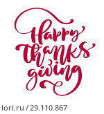 Купить «Happy Thanksgiving Calligraphy Text, vector Illustrated Typography Isolated on white background for greeting card. Positive quote. Hand drawn modern brush. T-shirt print», иллюстрация № 29110867 (c) Happy Letters / Фотобанк Лори