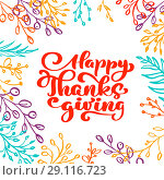 Купить «Happy Thanksgiving Calligraphy Text with frame of branches, vector Illustrated Typography Isolated on white background. Positive lettering quote. Hand drawn modern brush for T-shirt, greeting card», иллюстрация № 29116723 (c) Happy Letters / Фотобанк Лори