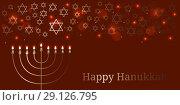 Hanukkah. 2-10 December. Judaic holiday. Traditional symbol - Menorah. Star of David. Lights and blues. Стоковая иллюстрация, иллюстратор Юлия Фаранчук / Фотобанк Лори