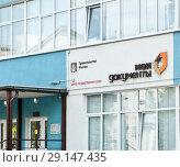 Центр государственных услуг. Мои документы. Москва (2018 год). Редакционное фото, фотограф E. O. / Фотобанк Лори
