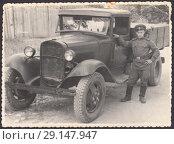 Купить «Советский солдат возле грузовика ГАЗ-АА. Старая послевоенная фотография», иллюстрация № 29147947 (c) александр афанасьев / Фотобанк Лори