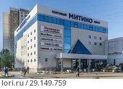 Купить «Торговый центр Митино», эксклюзивное фото № 29149759, снято 27 сентября 2018 г. (c) Виктор Тараканов / Фотобанк Лори