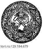 Купить «Герб Грузинской ССР», иллюстрация № 29184679 (c) Макаров Алексей / Фотобанк Лори