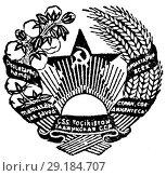 Купить «Герб Таджикской ССР», иллюстрация № 29184707 (c) Макаров Алексей / Фотобанк Лори