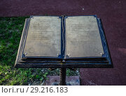 Купить «Book of thanks in the City Park of the city of Novorossiysk», фото № 29216183, снято 29 сентября 2018 г. (c) Леонид Еремейчук / Фотобанк Лори