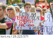 Купить «Russia, Samara, August 2018: a young man, at a rally with a poster, protests against raising the retirement age. Text in Russian: Is there a pension after death?», фото № 29223571, снято 28 июля 2018 г. (c) Акиньшин Владимир / Фотобанк Лори