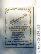 Купить «Тверь, мемориальная доска фотографам Элленгорнам», эксклюзивное фото № 29224383, снято 19 сентября 2018 г. (c) Alexei Tavix / Фотобанк Лори
