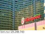 Пятерочка в спальном районе Санкт-Петербурга (2018 год). Редакционное фото, фотограф Евгений Иванов / Фотобанк Лори