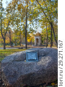 Купить «Памятный камень, установленный в 2010г в ознаменовании 650-летия  Спасо-Андроникова монастыря. Москва», фото № 29271167, снято 18 октября 2018 г. (c) Татьяна Белова / Фотобанк Лори