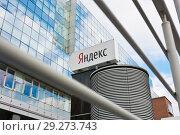 """Купить «Офис компании """"Яндекс"""". Указатель со стрелкой. Деловой квартал «Красная Роза». Москва», фото № 29273743, снято 20 октября 2018 г. (c) E. O. / Фотобанк Лори"""