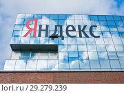 """Купить «Надпись """"Яндекс"""" на здании офиса компании. Облака отражаются в стеклянной поверхности здания. Москва. Россия», фото № 29279239, снято 20 октября 2018 г. (c) E. O. / Фотобанк Лори"""