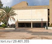 Купить «Здание Тель-Авивского музея изобразительных искусств. Израиль», фото № 29401355, снято 8 октября 2012 г. (c) Ирина Борсученко / Фотобанк Лори