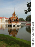 Купить «Bang Pa-In Royal Palace, Ayutthaya, Thailand», фото № 29466283, снято 8 апреля 2019 г. (c) Александр Романов / Фотобанк Лори
