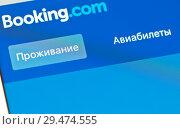 Купить «Фрагмент страницы Booking.com на экране планшета», фото № 29474555, снято 24 ноября 2018 г. (c) Екатерина Овсянникова / Фотобанк Лори
