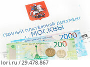 Купить «Единый платёжный документ и деньги для оплаты», фото № 29478867, снято 19 августа 2018 г. (c) Dmitry29 / Фотобанк Лори