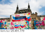Купить «Main Universal Store (GUM) on the Red Square decorated for a holiday (Holiday posters on the day of May 01-- inscription in Russian). Spring and Labour Day celebration on May 01, Moscow, Russia», фото № 29491779, снято 30 апреля 2018 г. (c) Владимир Журавлев / Фотобанк Лори