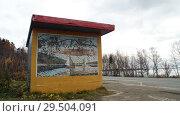 Купить «Мозаика на автобусной остановке», фото № 29504091, снято 1 ноября 2018 г. (c) Ed_Z / Фотобанк Лори