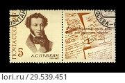 Купить «Пушкин Александр Сергеевич, знаменитый русский поэт и писатель. Почтовая марка СССР (выпущена в 1987 г.)», фото № 29539451, снято 1 сентября 2018 г. (c) FMRU / Фотобанк Лори