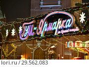 Купить «Москва новогодняя. Вывеска над входом на ГУМ-Ярмарку», эксклюзивное фото № 29562083, снято 8 декабря 2018 г. (c) Dmitry29 / Фотобанк Лори