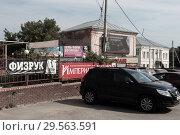 Купить «Павлово, автопарковка на Красноармейской улице увешанный рекламой», эксклюзивное фото № 29563591, снято 30 августа 2018 г. (c) Дмитрий Неумоин / Фотобанк Лори