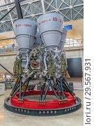 Купить «Жидкостный ракетный двигатель РД-170 (макет 1:1). Центр «Космонавтика и авиация». Павильон «Космос». ВДНХ. Москва», фото № 29567931, снято 24 апреля 2018 г. (c) Владимир Сергеев / Фотобанк Лори