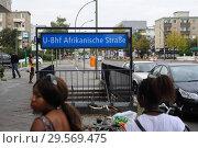 Berlin, Germany, subway station Afrikanische Strasse in Berlin-Wedding (2011 год). Редакционное фото, агентство Caro Photoagency / Фотобанк Лори