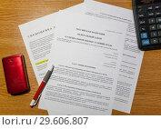Купить «Специальная оценка условий труда. Нормативные документы на рабочем столе.», эксклюзивное фото № 29606807, снято 23 декабря 2018 г. (c) Владимир Чинин / Фотобанк Лори