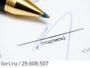Подпись под документом и ручка. Стоковое фото, фотограф Игорь Низов / Фотобанк Лори