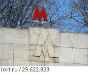 Купить «Логотип Московского метрополитена красная буквы «М». Наземный вестибюль станции метро «Баррикадная». Округ Пресненский. Город Москва», эксклюзивное фото № 29622823, снято 27 марта 2015 г. (c) lana1501 / Фотобанк Лори