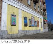 Купить «Кинотеатр «Юность». Улица Маршала Рыбалко, 1. Район Щукино. Город Москва», эксклюзивное фото № 29622919, снято 27 марта 2015 г. (c) lana1501 / Фотобанк Лори