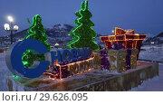 Купить «Праздничной композиции «С Новым годом»», видеоролик № 29626095, снято 30 декабря 2018 г. (c) А. А. Пирагис / Фотобанк Лори