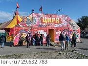 Купить «Шатер цирка шапито «Адреналин»», фото № 29632783, снято 22 сентября 2018 г. (c) А. А. Пирагис / Фотобанк Лори