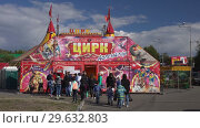 Купить «Шатер цирка шапито «Адреналин»», видеоролик № 29632803, снято 22 сентября 2018 г. (c) А. А. Пирагис / Фотобанк Лори