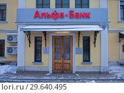 """Купить «Вывеска """" Альфа-Банк"""" на здании банка», фото № 29640495, снято 16 января 2016 г. (c) Victoria Demidova / Фотобанк Лори"""