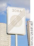 """Купить «Дорожный знак """"Конец пешеходной зоны""""», фото № 29641407, снято 18 мая 2017 г. (c) Алёшина Оксана / Фотобанк Лори"""